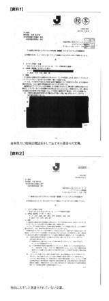 FC岐阜に対するFIBヒアリング資料