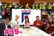 fchantv39site