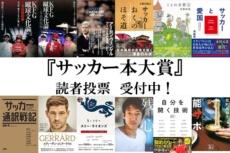 サッカー本大賞2017