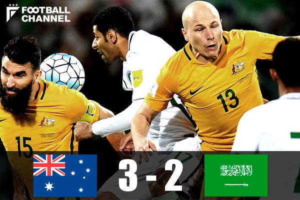 オーストラリア対サウジアラビア