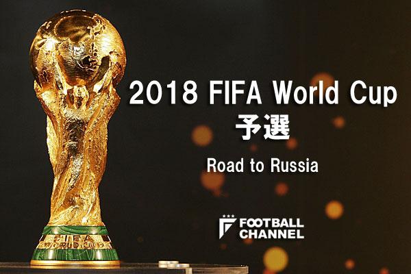 2018年W杯予選