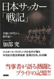 日本サッカー「戦記」