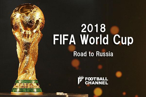 ワールドカップ特集