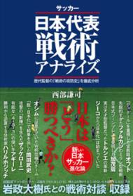 日本代表戦術アナライズ