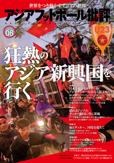 アジア批評06
