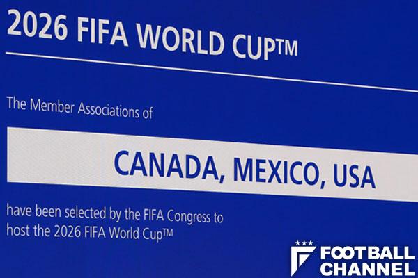 2026年W杯はカナダ、メキシコ、アメリカでの開催が決定した【写真:Getty Images】