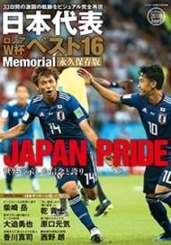 日本代表ロシアW杯ベスト16Memorial