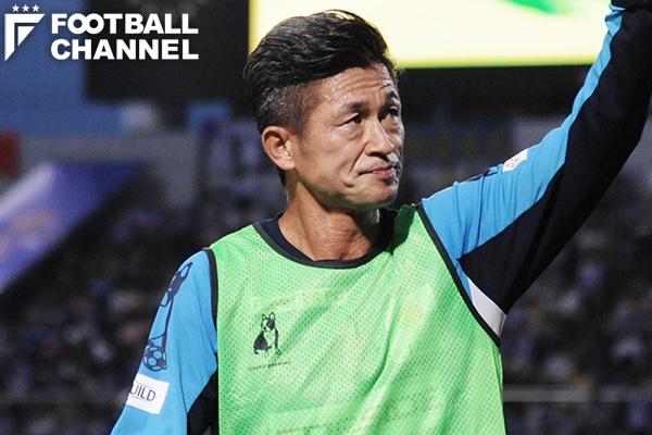横浜FCの三浦知良【写真:Getty Images for DAZN】