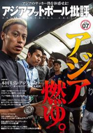 アジア批評07