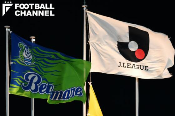 湘南ベルマーレとJリーグ旗