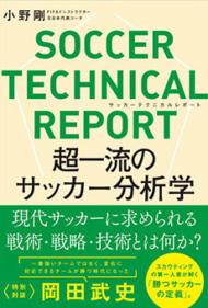 サッカーテクニカルレポート