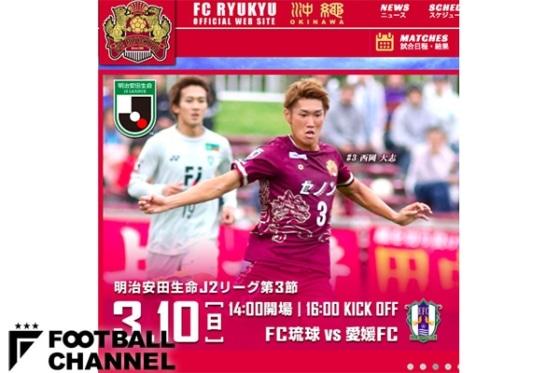 FC琉球公式ホームページ