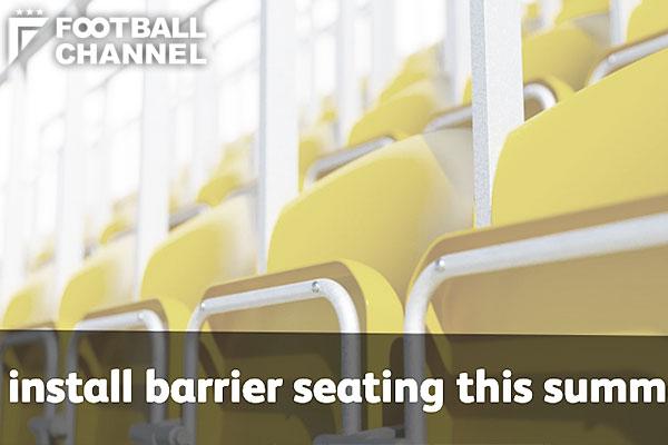 スタジアム全席がレールシートに【写真:ウルブス公式のスクリーンショット】