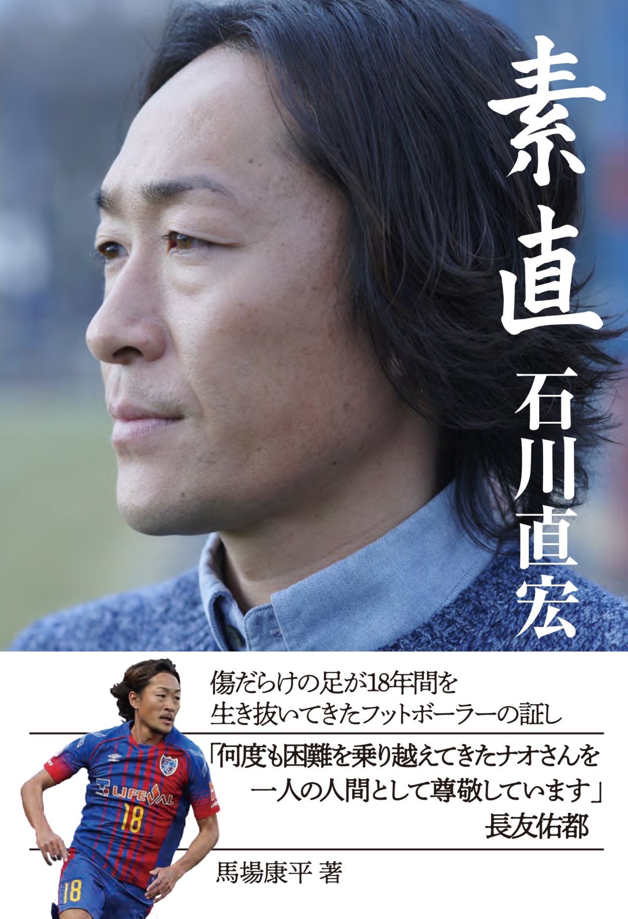 sunao_cover0912