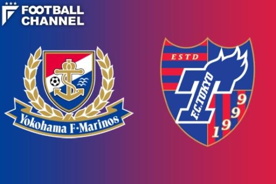 横浜F・マリノス対FC東京